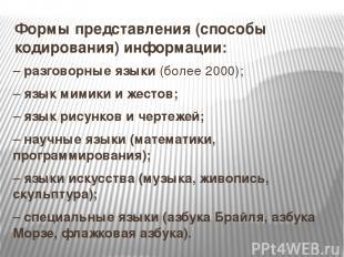 Формы представления (способы кодирования) информации: – разговорные языки (более