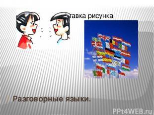 Разговорные языки.