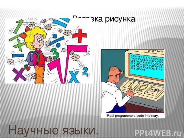 Научные языки.