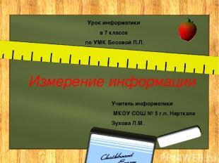Измерение информации Урок информатики в 7 классе по УМК Босовой Л.Л. Учитель инф