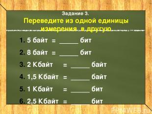 Задание 3. Переведите из одной единицы измерения в другую 5 байт = _____ бит 8 б