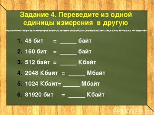 Задание 4. Переведите из одной единицы измерения в другую 48 бит = _____ байт 16