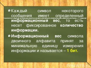 Каждый символ некоторого сообщения имеет определенный информационный вес, то ест