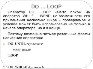 DO … LOOP Оператор DO …LOOP чем-то похож на оператор WHILE … WEND, но возможност