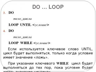 DO … LOOP DO тело_цикла LOOP UNTIL DO тело_цикла LOOP WHILE Если используется кл