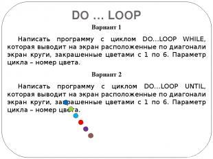 DO … LOOP Вариант 1 Написать программу с циклом DO…LOOP WHILE, которая выводит н