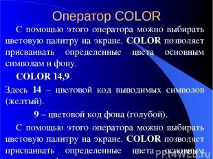 Оператор COLOR С помощью этого оператора можно выбирать цветовую палитру на экра