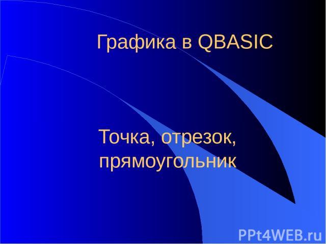 Графика в QBASIC Точка, отрезок, прямоугольник