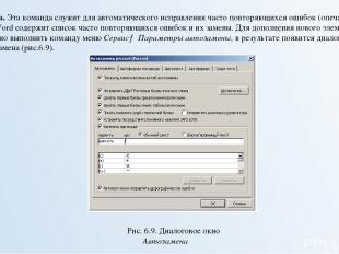 Оформление текста (форматирование) включает в себя выделение текста посредством
