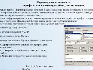 С помощью кнопок панели инструментов Форматирование (рис 6.11) можно выполнять в