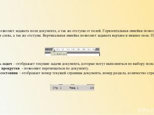 Способы создания документов Для создания нового документа Microsoft Word нужно в