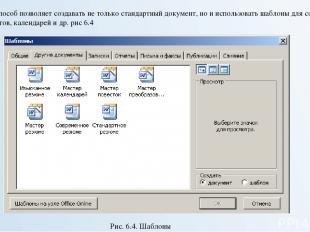 Выделение фрагмента используется для стандартных операций над текстом Копирова