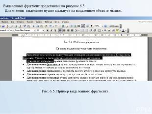 Проверка правописания В Word существует три способа проверки и исправления ошибо