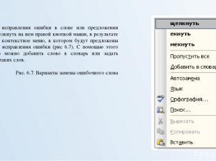 Проверка документа вручную. Для больших документов автоматическая проверка не вс