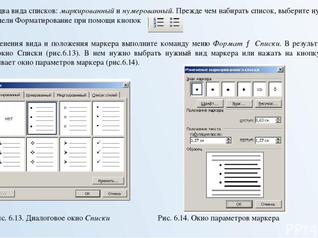 Рис. 6.14. Окно параметров маркера Колонтитулы Колонтитулы – это обычно информация, которая повторяется на каждой странице документа, например номер страницы, дата и время, информация об авторе. Создание одинакового верхнего или нижнего колонтитула …