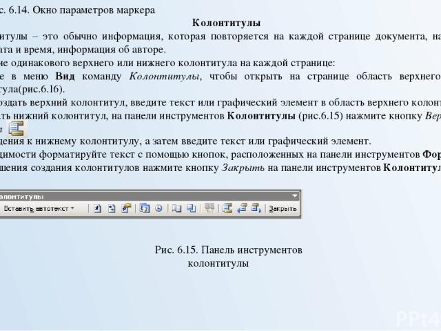 В газетных колонках текст перетекает из одной колонки в другую на той же странице. Для создания газетных колонок: 1.Выделите текст, который требуется разбить на газетные колонки. 2.На Стандартной панели инструментов нажмите кнопку Колонки 3.Укажите …