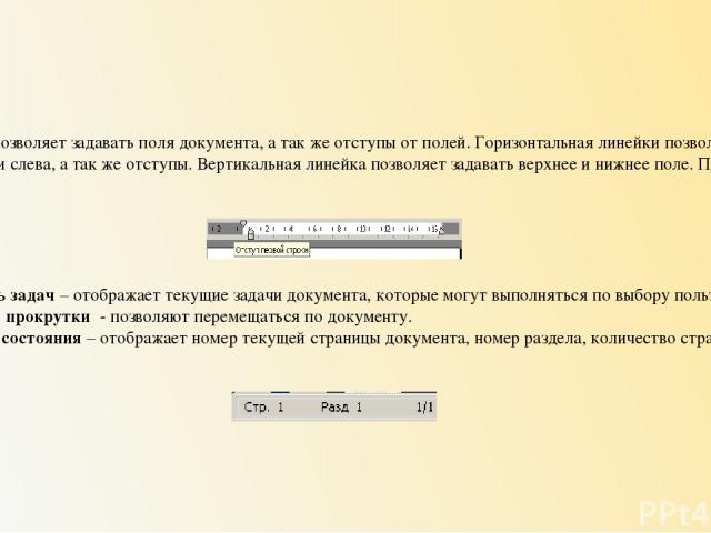 Способы создания документов Для создания нового документа Microsoft Word нужно выполнить одно из следующих действий: Щелкнуть по кнопке Создать на панели «Стандартная» Нажать на клавиатуре сочетание клавиш Ctrl- N Выполнить команду меню Файл→Создать…
