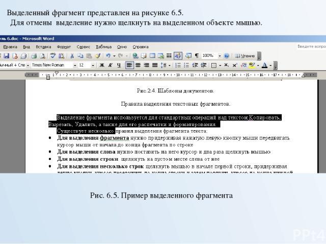 Проверка правописания В Word существует три способа проверки и исправления ошибок: Автоматическая проверка. В этом случае происходит автоматический контроль орфографии и грамматики непосредственно при наборе текста. Программа подчеркивает слова, сод…