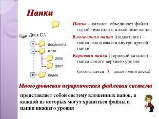 Папки Папка – каталог, объединяет файлы одной тематики и вложенные папки. Вложен