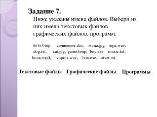 Задание 7. Ниже указаны имена файлов. Выбери из них имена текстовых файлов графи
