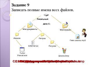 Задание 9 Записать полные имена всех файлов. Иванов C:\ Мои документы\Иванов\Tur