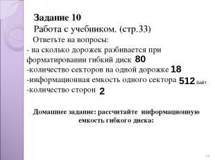 Задание 10 Работа с учебником. (стр.33) Ответьте на вопросы: - на сколько дороже