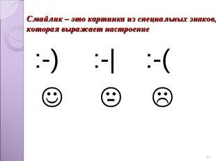 * Смайлик – это картинка из специальных знаков, которая выражает настроение :-)