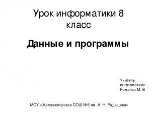 Данные и программы Урок информатики 8 класс Учитель информатики: Романов М. В. М