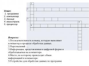 Вопросы: 1.Последовательность команд, которую выполняет компьютер в процессе обр
