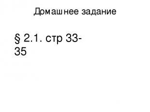 Домашнее задание § 2.1. стр 33-35