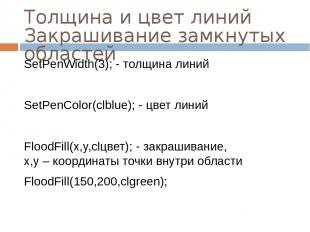 Толщина и цвет линий Закрашивание замкнутых областей SetPenWidth(3); - толщина л