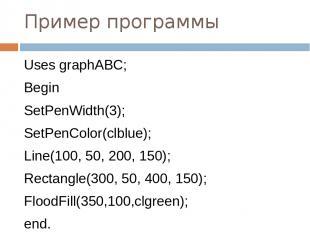 Пример программы Uses graphABC; Begin SetPenWidth(3); SetPenColor(clblue); Line(