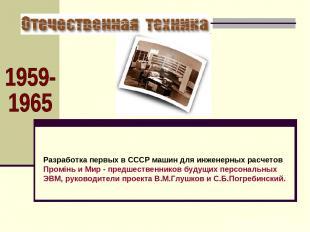 Разработка первых в СССР машин для инженерных расчетов Промiнь и Мир - предшеств