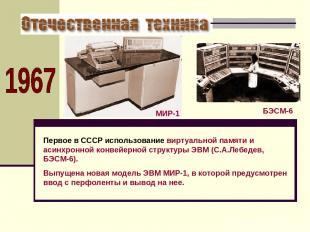 Первое в СССР использование виртуальной памяти и асинхронной конвейерной структу