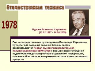 Под непосредственным руководством Всеволода Сергеевича Бурцева для создания слож
