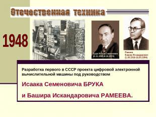 Разработка первого в СССР проекта цифровой электронной вычислительной машины под
