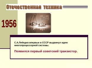 С.А.Лебедев впервые в СССР выдвинул идею многопроцессорной системы. Появился пер