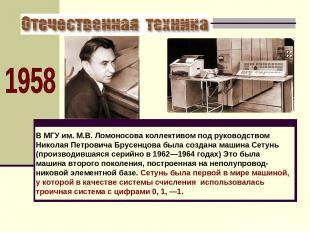 В МГУ им. М.В. Ломоносова коллективом под руководством Николая Петровича Брусенц