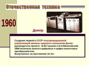 Создание первой в СССР полупроводниковой управляющей машины широкого назначения