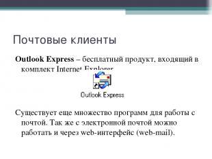 Почтовые клиенты Outlook Express – бесплатный продукт, входящий в комплект Inter