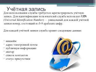 Учётная запись Для использования службы требуется зарегистрировать учётную запис