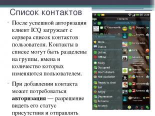 Список контактов После успешной авторизации клиент ICQ загружает с сервера списо