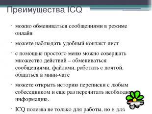 Преимущества ICQ можно обмениваться сообщениями в режиме онлайн можете наблюдать