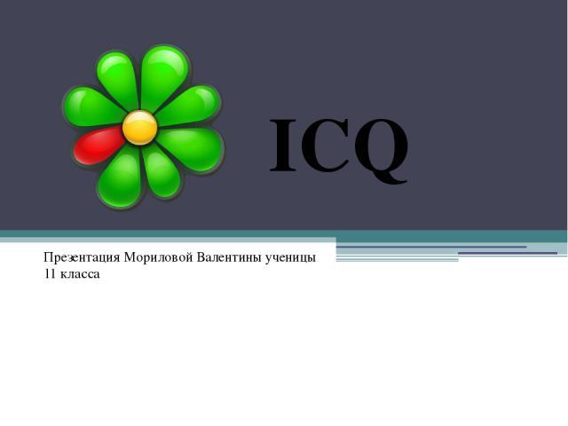ICQ Презентация Мориловой Валентины ученицы 11 класса