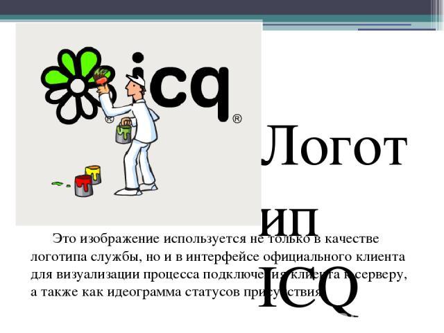 Логотип ICQ представляет собой стилизованное изображение цветка ромашки с диском жёлтого цвета и восемью лепестками, семь из которых окрашены в зелёный цвет, а один— в красный. Это изображение используется не только в качестве логотипа службы, но и…