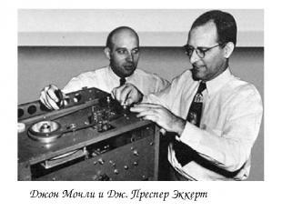 Джон Мочли и Дж. Преспер Эккерт