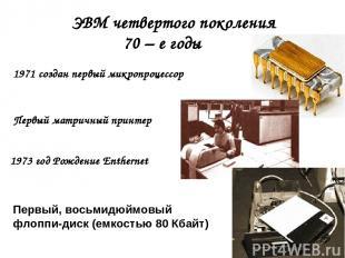 ЭВМ четвертого поколения 70 – е годы 1971 создан первый микропроцессор Первый ма