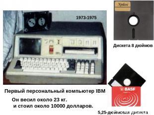 5,25-дюймовая дискета Дискета 8 дюймов 1973-1975 Первый персональный компьютер I