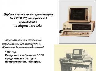 Персональный отечественный персональный компьютер ДВК (Дисплейныйвычислительный