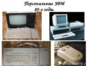 Персональные ЭВМ 80-е годы.